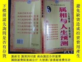 二手書博民逛書店罕見屬相與人生預測Y22433 邵偉華 中州古籍出版社 出版20