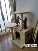貓爬架 貓樹 貓窩 劍麻玩具 貓抓板 貓房子igo  晴光小語