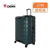 買就送摺疊旅行袋【CROWN皇冠】27吋悍馬箱 鋁框箱 行李箱/鋁框行李箱(深綠色-FE258)【威奇包仔通】