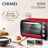【夜間限定】CHIMEI 奇美 18公升 電烤箱 EV-18B0AK