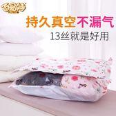 真空壓縮袋 8個大號被子壓縮袋 真空裝棉被10-11斤的抽空氣收納袋 特大號加厚【韓國時尚週】