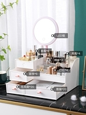 收納盒 化妝品收納盒帶鏡子網紅桌面置物架口紅護膚品收納箱梳妝臺整理盒