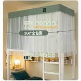 學生宿舍遮光床簾蚊帳一體式寢室上下鋪帶支架窗簾布【樹可雜貨鋪】