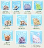 家用紋路真空包裝袋透明食品密封袋真空食品袋食品真空壓縮包裝袋igo  蓓娜衣都