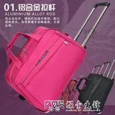 旅行包女拉桿包手提行李包男大容量旅游包袋登機箱包摺疊正韓新款ATF 探索先鋒