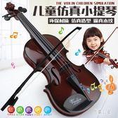 兒童真弦可彈奏音樂仿真小提琴樂器生日禮物女孩男孩玩具 DJ5884『易購3c館』