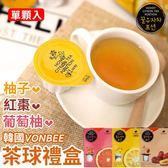 韓國 Vonbee 茶球禮盒(30g單顆)蜂蜜柚子茶球 柚子茶/葡萄柚/紅棗 茶球 禮盒 膠囊 隨身包 沖泡飲品