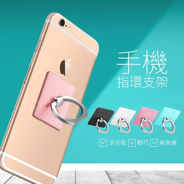 黏貼式手機指環支架 360度可旋轉 指環架 手機支架 指環扣 金屬手機支架【DT STORE】【0020175】