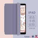 2019新款ipad10.2保護套2021ipad8蘋果ipad7平板air3殼第七代A2197硅膠pad2三折mini5全包2018簡約7th殼19版4