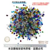 亮彩琉璃石 1. 2分 10公斤裝 (混合其他石材裝飾更顯美麗)