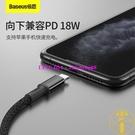 蘋果數據線 PD閃充20W手機充電器線iPhone12/X【雲木雜貨】