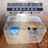 售完即止-擋板護欄狗狗籠子塑膠泰迪比熊貓咪柵欄中小型犬寵物圍欄5-17(庫存清出T)