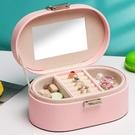 白牡丹橢圓首飾收納盒歐式公主風雙層飾品收納盒生日結婚送閨蜜 檸檬衣舍