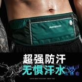 腰包男裝備女防水運動跑步隱形超薄手機小腰帶創意個性【古怪舍】