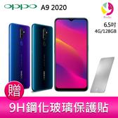 分期0利率 OPPO A9 2020  4G/128G 6.5吋 超廣角四鏡頭智慧型手機  贈『9H鋼化玻璃保護貼*1』