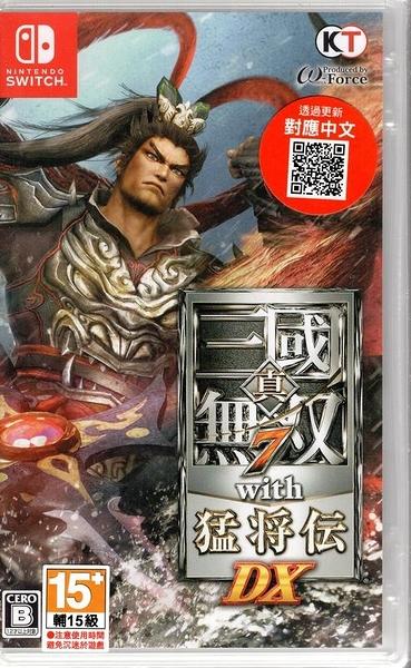 【玩樂小熊】現貨中SWITCH遊戲NS 真 三國無雙 7 with 猛將傳 DX 中文亞版