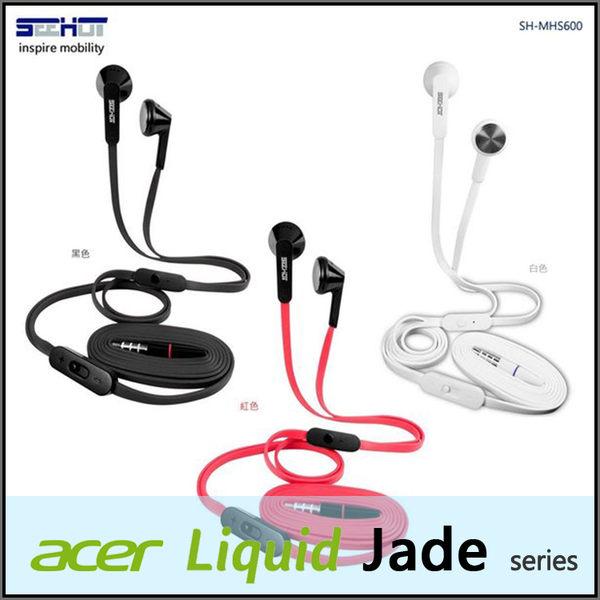 ◆嘻哈部落 SH-MHS600 通用型 立體聲有線耳機/麥克風/ACER Liquid Jade S