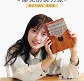 卡林巴琴拇指琴17音初學者簡單易學的樂器手撥琴卡琳巴抖音鋼琴 藍嵐