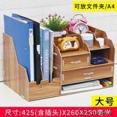 辦公室桌面文件夾收納盒木質抽屜式多層工具用品置物架子雜物整理【店慶85折促銷】