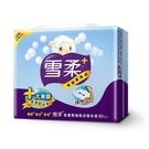 台灣製 雪柔 抽取式衛生紙(100抽x20包) 100%原生紙漿 不含瑩光劑 廚房廁所衛生紙