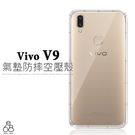 防摔殼 Vivo V9 6.3吋  手機殼 空壓殼 透明殼 保護殼 氣墊套 軟殼 果凍套 保護套 手機套