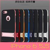 【萌萌噠】iPhone 6/6S Plus (5.5吋) 艾麗格斯系列 簡約格紋支架保護殼 全包二合一防摔 手機殼 手機套