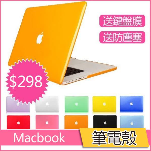 贈鍵盤膜 防塵塞 Apple Macbook Air Pro Retina 11 13 15 吋 水晶 筆電殼 鏤空款