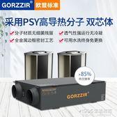 室內新風系統/機家用全熱交換器除甲醛空氣凈化PM2.5換氣 雙十一優惠購