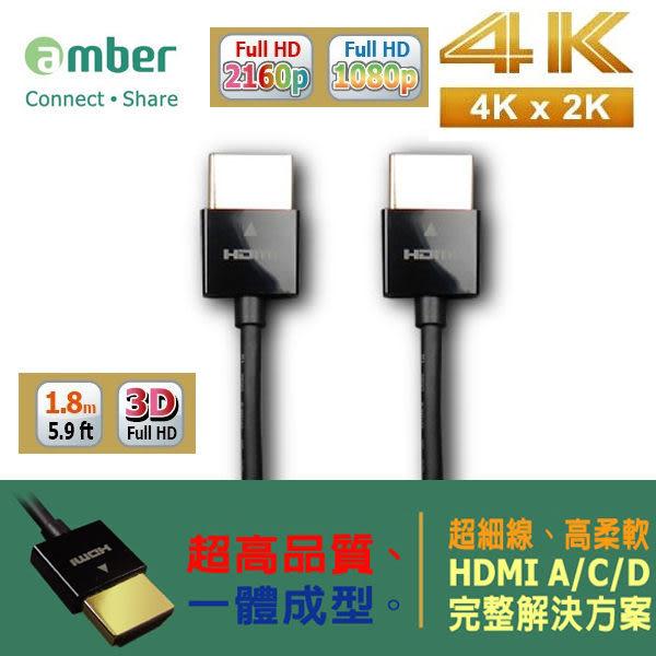 Amber 崴寶 極細 HDMI 線材 1.8米 HDMI 1.4版 4K 2K PS4 專用線 螢幕線 超乎想像的輕巧【采昇通訊】