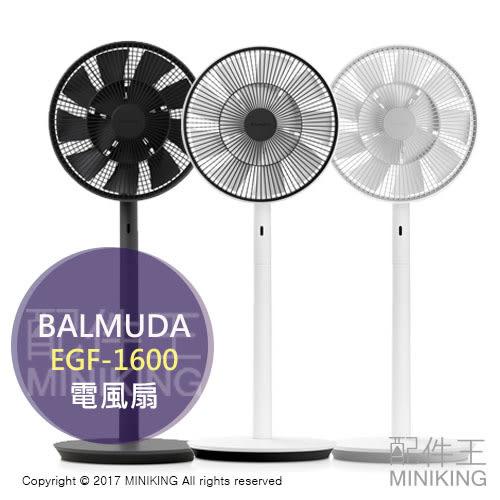 日本代購 空運 BALMUDA The GreenFan EGF-1600 WK 電風扇 電扇 充電式