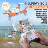 遙控飛機遙控飛機手機實時高清航拍充電迷你四軸變形飛行器兒童玩具無人機jy【好康八八折】