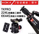 AOKA TKPRO-224L + KK44雲台 8層碳纖維腳架 ‧ 四節反折‧附腳釘‧ 一組好腳凸歸台灣 線上特賣會