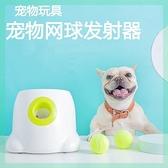 發球器自動發球機寵物拋球投球網球耐咬發射器玩球彈球狗狗丟球扔球玩具