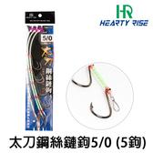 漁拓釣具 HR 太刀鋼絲鏈鉤 5連鉤 #5/0 (太刀連鉤)