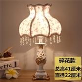 桌燈檯燈臥室LED床頭燈歐式結婚房溫馨浪漫燈飾情趣家用檯燈 【ifashion·全店免運】