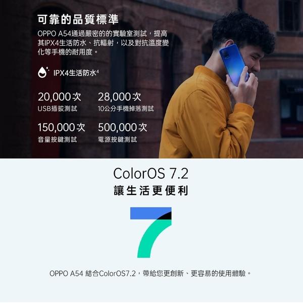 OPPO A54 手機 4G/64G【送 空壓殼+玻璃保護貼】分期0利率