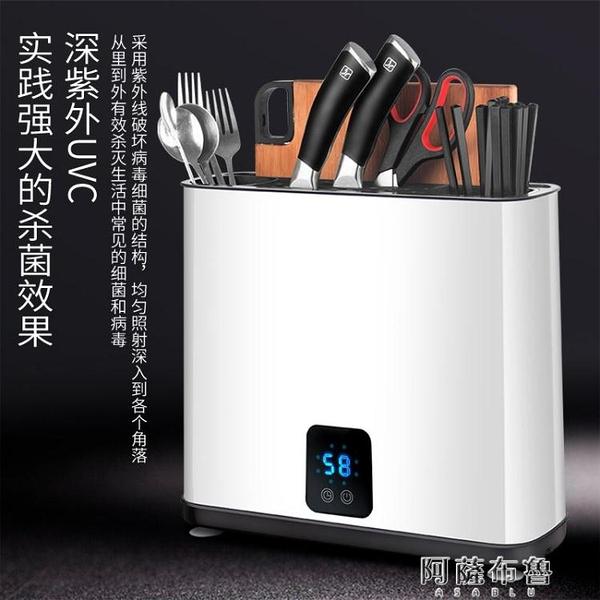 刀架 恩巍筷子消毒機家用小型刀具砧板烘干器智慧菜板紫外線消毒刀架 MKS阿薩布魯