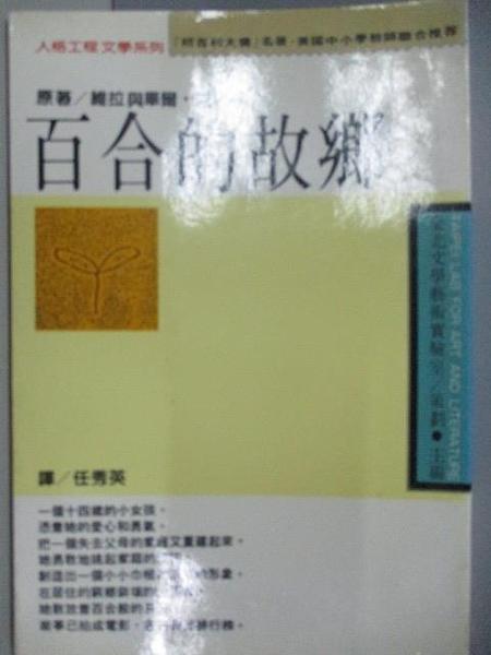 【書寶二手書T1/翻譯小說_ADZ】百合的故鄉_維拉比爾克利爾
