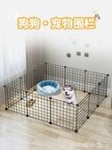 小狗狗圍欄貓籠子室內兔子擋板泰迪小型犬護欄隔離狗柵欄寵物圍欄 芊惠衣屋 YYS