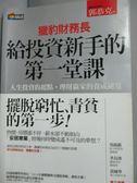 【書寶二手書T1/投資_HIC】獵豹財務長給投資新手的第一堂課_郭恭克_作者親簽