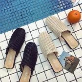 八八折促銷-半拖鞋新品女鞋歐美時尚風包頭拖鞋草編平底懶人涼拖方頭