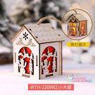 聖誕燈飾 聖誕節麋鹿雪人木質小屋發光燈飾聖誕樹裝飾掛件擺件場景布置道具