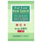 遠東新時代英漢辭典 50K(道)