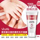 Vitame 薇塔蜜全面防護乾洗手凝膠50ml