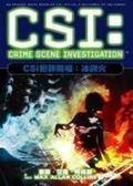 (二手書)CSI犯罪現場:冰與火