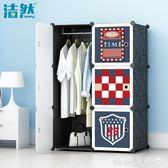衣櫃 簡易衣櫃布藝組裝衣櫥 簡約現代經濟型立體宿舍塑料組合收納櫃子 igo薇薇家飾