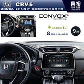 【CONVOX】2017~19年HONDA CRV5專用9吋螢幕安卓主機*聲控+藍芽+導航+安卓*8核心