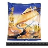 2D2B【魚大俠】FF494聚耀誠鯤-上品超超大月亮蝦餅(2片/400g/包/含沾醬)#藍超超大