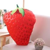 抱枕 創意仿真草莓蔬菜抱枕個性可愛女孩毛絨玩具公仔 韓國女生布娃娃 7款