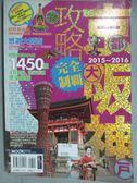 【書寶二手書T8/旅遊_GTG】京阪神攻略完全制霸2015-2016_墨刻編輯部